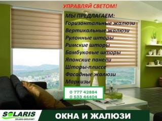 СОЛАРИС  Жалюзи, рулонные шторы в ПМР на Зеленом рынке! Низкие цены!