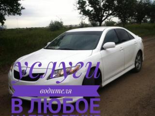VIP авто для перевозок в любое направление. Одесса, 7 км, Кишинев.