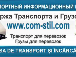 Бесплатная транспортная биржа