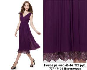 Продаю платье размер 42-44 новое