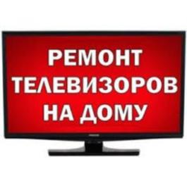 Ремонт телевизоров на дому НЕДОРОГО. Телемастер, 20 лет опыта.