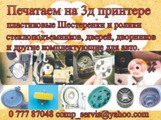 Печатаем на 3д принтере пластиковые Шестеренки и ролики
