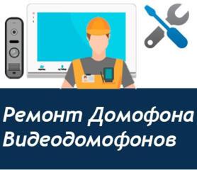 Ремонт видеодомофонов и домофонов в Одессе