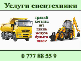 Услуги строительной техники, ГИДРОМОЛОТА, стройматериалы!