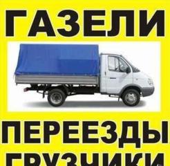 Грузоперевозки. Грузчики. Вывоз мусора доставка ГРУЗОВЫЕ перевозки бус