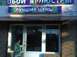 """Магазин """"Обои и люстры"""" в центре Тирасполя.."""
