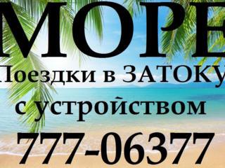 Море!!! Затока, Грибовка, Ильичевск. Ежедневно. Помощь в устройстве.