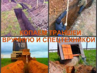 Бельцы Копаем траншеи! для канализацию! водопровод! прокладка труб!!!