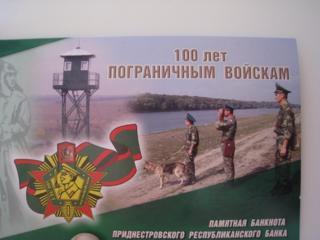 Куплю памятные банкноты. монеты Приднестровья