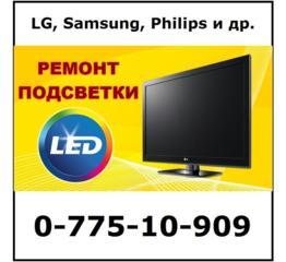 Ремонт подсветки LED телевизоров. Новые светодиодные планки. Гарантия.