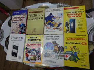 IT-литература: книги, самоучители.
