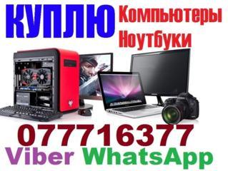Куплю Компьютеры Ноутбуки (рабочие нерабочие) Срочной продажи Выезд