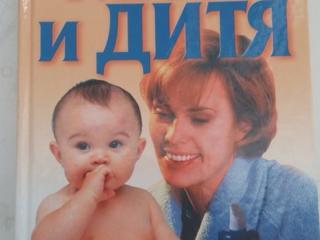 Продам книгу Мать и дитя на 454 страницы.