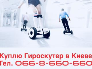 Куплю / Выкуп - Гироскутер, электросамокат, Ninebot, Segway Киев