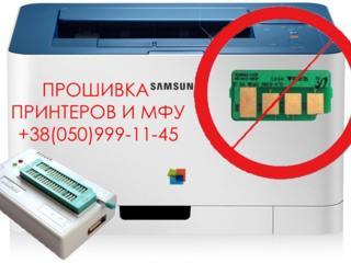 Прошивка принтера, МФУ: Samsung Epson Canon HP Xerox