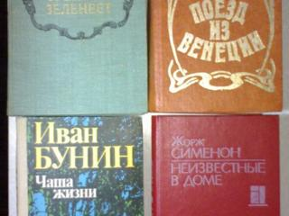 Продам книги Советского периода (сборник №10).