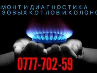 Ремонт котлов отопления и газовых колонок.