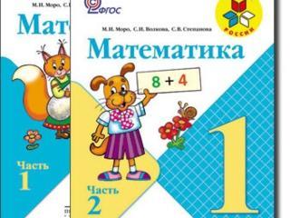 Продам учебники Моро для 1-го класса