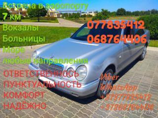 Аэропорт / вокзал / больницы / 7км / межгород / такси / Mercedes Benz