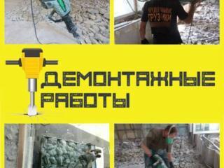 Услуги аренда отбойный молоток перфоратор бетоновырубка резка бетона!