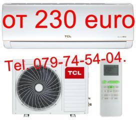Кондиционеры TCL 230 euro. Mitsubishi. На Electrolux 5 Лет гарантия.