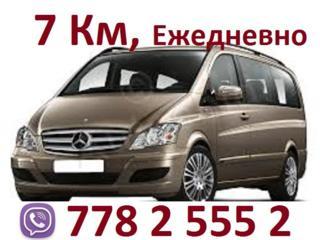 Поездки на 7 Км, Метро, Эпицентр по желанию+большой багажник. Одесса