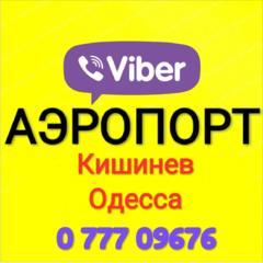 Информация о перевозках. Аэропорты. Кишинёв. Одесса. Затока. Коблево.