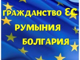 Поможем Вам стать гражданином ЕС! Румыния и Болгария