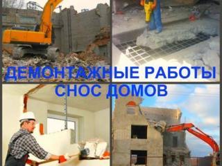 Снос домов любых строени сооружений конструкции вывоз строимусора!!!