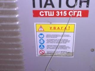Продам сварочный трансформатор СТШ-315 СГД
