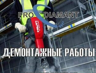 Прокат перфораторов бетоновырубка разрушение бетона резка бетона стен!