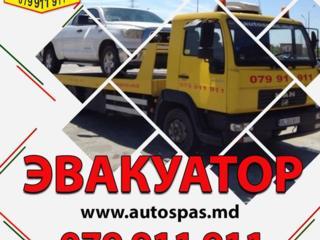 Evacuator эвакуатор Бельцы autospasmd evacuator Moldova 24/24