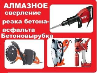 Аренда прокат перфоратор Отбойный молоток бетоновырубка резка бетона!!