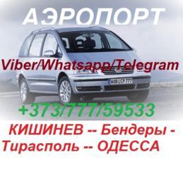 Заказ Такси Аэропорт Кишинев -Тирасполь-Одесса Аэропорт. От 1 - 8 мест
