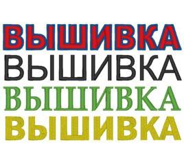 Вышиваем логотипы, надписи, эмблемы