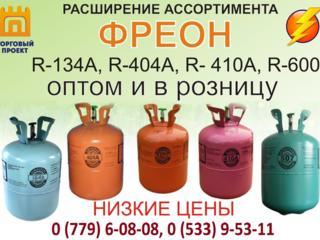 Продажа фреона различных марок оптом и в розницу.