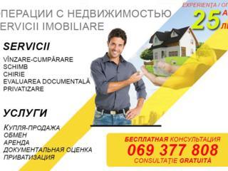 Servicii imobiliare. Vânzarea și procurarea urgentă a apartamentelor.