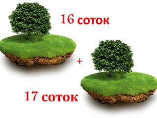 Терновка: 2 соседних участка (16 и 17 соток) по ул. Чкалова.