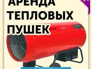 Прокат аренда тепловых пушек для сушки стен потолков во время ремонта!