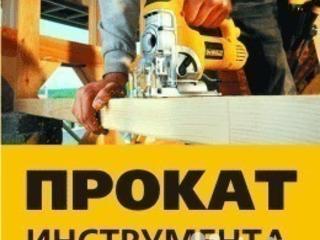 Аренда прокат инструментов Отбойный молоток перфоратор тепловые пушки