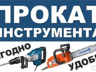 Аренда Одбоиныи молоток перфоратор тепловые пушки резка бетона стен!!!