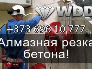 Бельцы разрушение бетона! Бетоновырубка алмазное сверление снос домов!