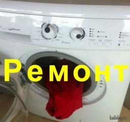 Внимание!! Ремонт стиралок и ХОЛОДИЛЬНИКОВ. На дому и по районам.