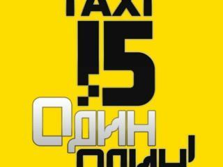 Фирма такси приглашает на работу!