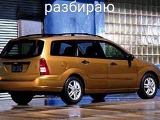 Форд Фокус Универсал В наличии запчасти!!!