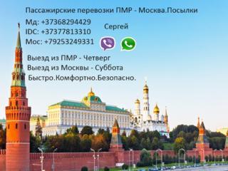 Пассажирские перевозки ПМР - Москва.