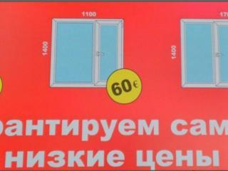 Окна, двери - замеры расчет бесплатно. Быстро, качественно