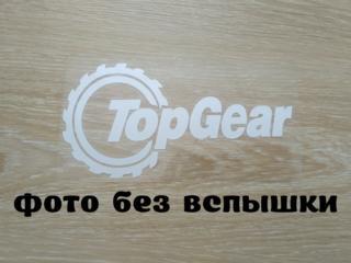 Наклейка на автомобиль Top Gear Белая светоотражающая