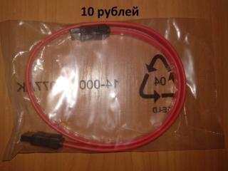 SATA кабель.
