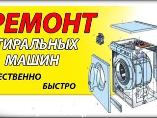 Ремонт автоматических стиральных машин, бойлеров. Куплю на запчасти